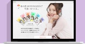 モデルを起用した広告制作事例1【キャスティング】casting