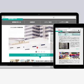 病院の循環器内科様【ホームページ制作】homepage