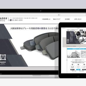 自動車部品開発メーカー様【ホームページ制作】homepage