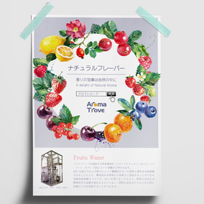 香料会社様【ポスター制作】