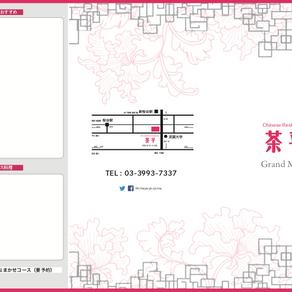 練馬区飲食店様【メニュー表デザイン】menu table