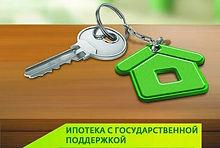 Ипотека с государственной поддержкой