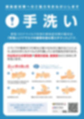 手洗い_page-0001.jpg