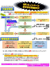 MR追加B5印刷[3].jpg
