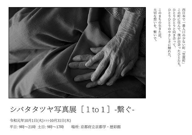 写真展「繋ぐ」チラシサンプル1.jpg