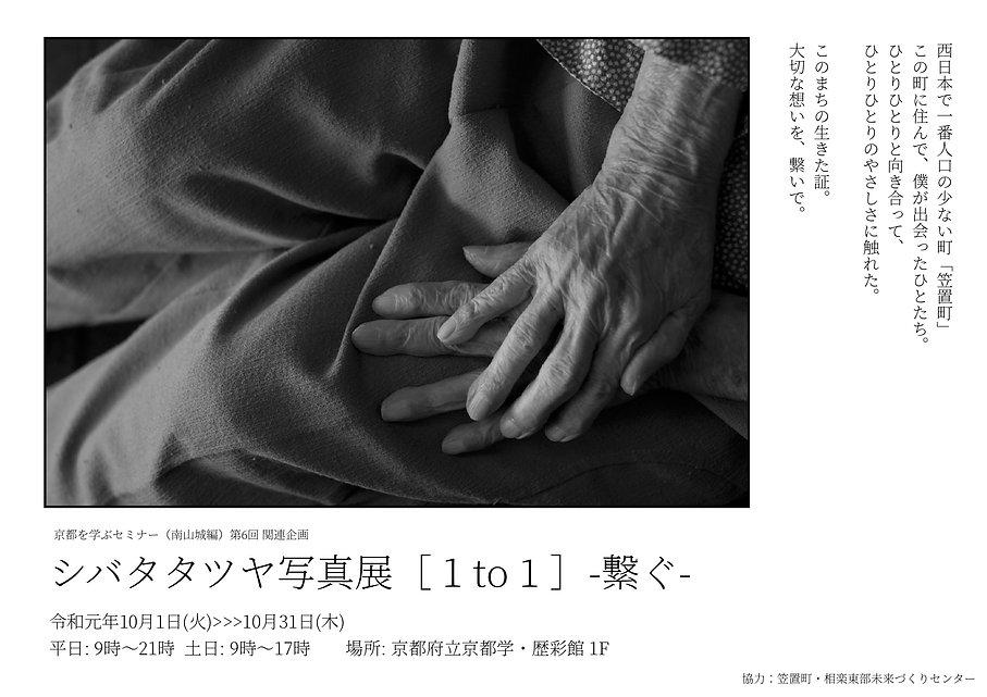 写真展「繋ぐ」チラシサンプル1.1.jpg