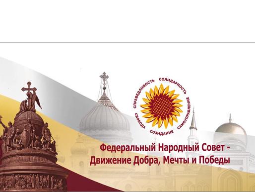 Приложение к Решению №1 Организационного комитета ФНС от 4 декабря 2020 года
