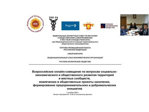 Всероссийское онлайн-совещание по развитию территорий и социально-предпринимательских инициатив