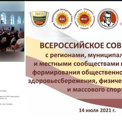 14 июля 2021 г. состоялось Всероссийское совещание с регионами по вопросам общественного здоровья
