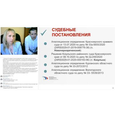 02 июля состоялся вебинар «Практика судебной защиты ОМСУ по вопросам реализации полномочий в сфере п