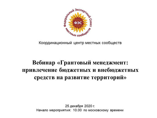 25 декабря 2020 г. состоялся вебинар«Грантовый менеджмент: привлечение бюджетных и внебюждетных сре