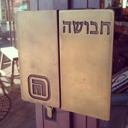Havusha, Israel