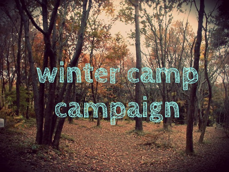 12月~2月は冬キャンプキャンペーン☆