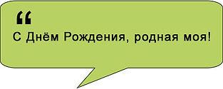 с-ДР.jpg