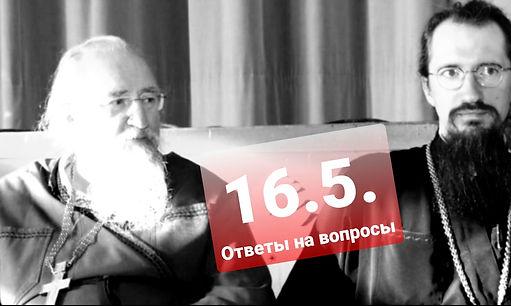 16.5..jpg