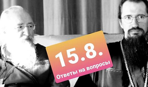 15.8..jpg