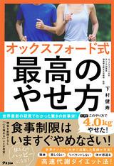 「オックスフォード式 最高のやせ方」 9/18(土)、AMWA代表理事 下村健寿の書籍が発売されます!