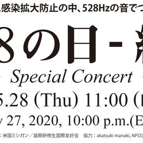 日米同時Special Concert!