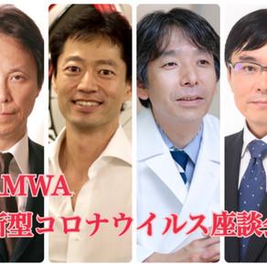 【AMWA通信3】新型コロナウイルス座談会