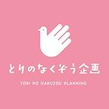 logo_torinonakuzouplanning_02.png