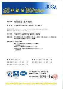 ISO9001登録証(日本語).jpg