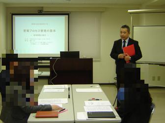 H29.2.17 『営業プロセス管理の基本~営業課題の解決~』を開催しました。