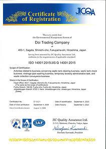 ISO14001登録証(英語).jpg