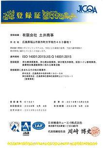 14001日本語.jpg