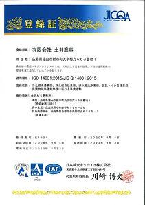 ISO14001登録証(日本語).jpg