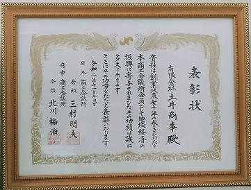 創業70年表彰.jpg