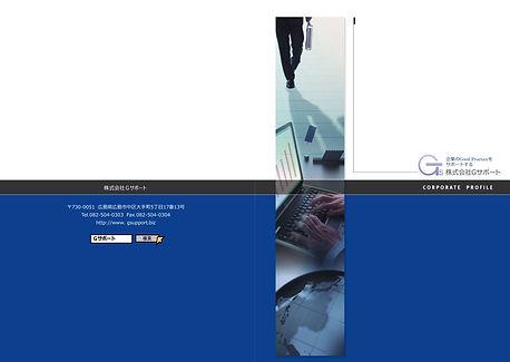 Gサポート 会社案内パンフレット