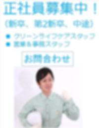 正社員募集中バナーⅡ170803.jpg