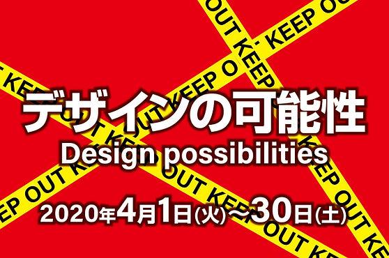 デザインの可能性.jpg
