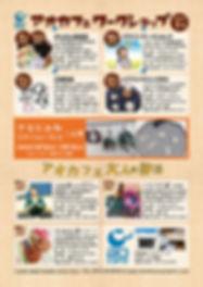 ワークショップ202001.jpg
