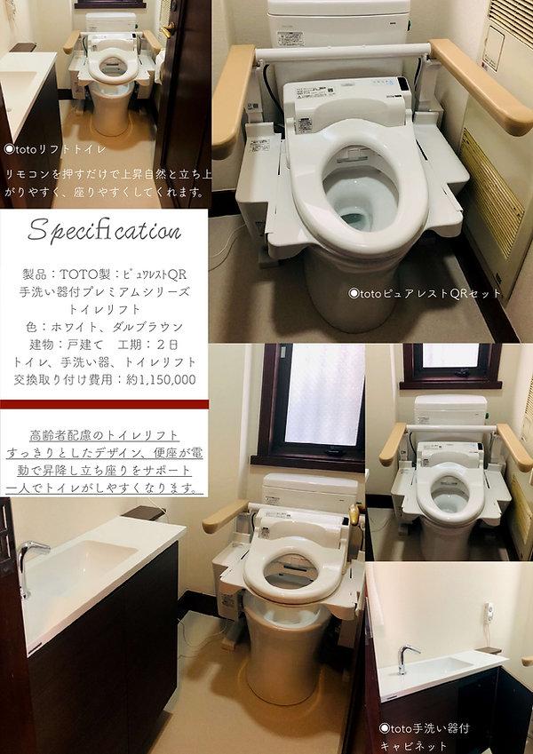 トイレご紹介_page-0003.jpg
