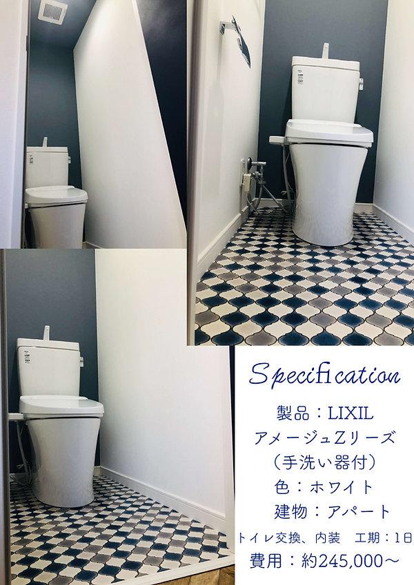 トイレご紹介_page-0005.jpg