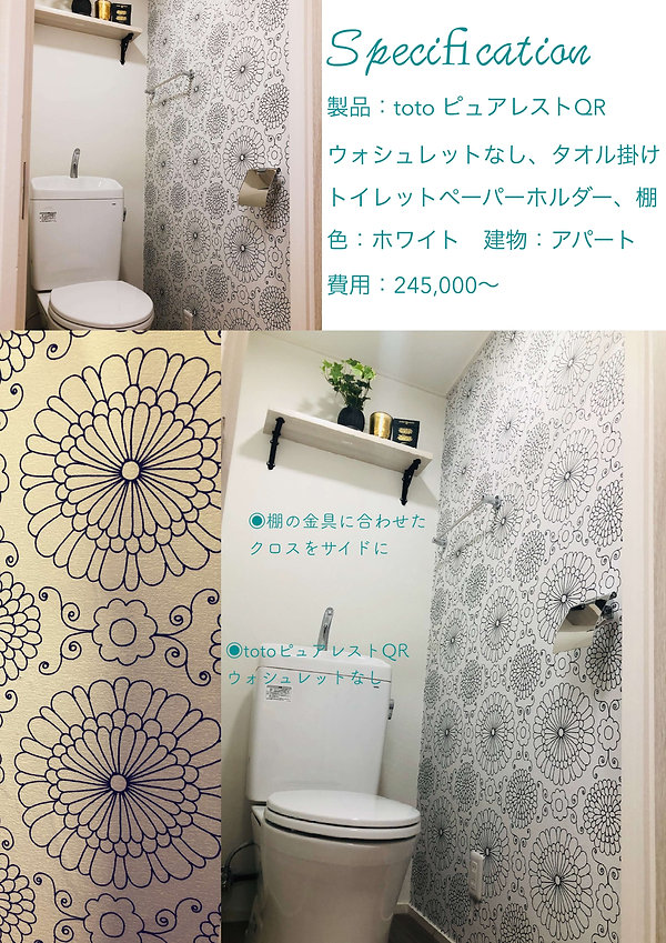トイレご紹介_page-0007.jpg