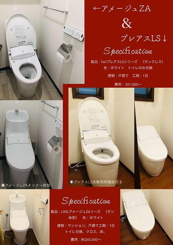 タンクレストイレ リフォーム
