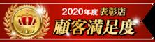 2020_award_img2.png