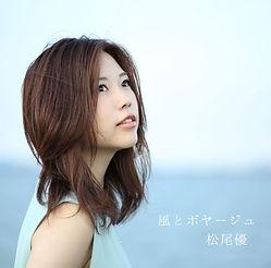 風とボヤージュ(ジャケ写).jpg