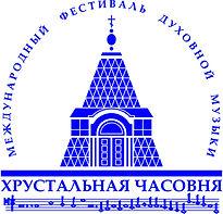 Хрустальная часовня, хрустальная часовня, музыкальный фестиваль, музыкальный фестиваль духовной музыки