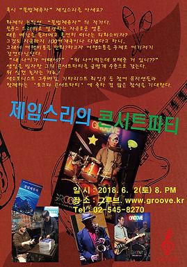제임스리의 콘서트파티(Concert Party)/6월 2일!