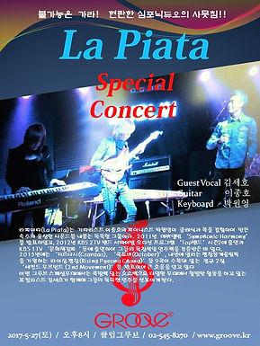 라피아타 스페셜콘서트(5월27일)