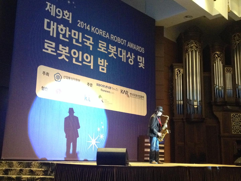 대한민국 로봇대전 솔로연주