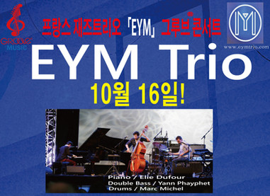 EYM Trio 프랑스재즈밴드