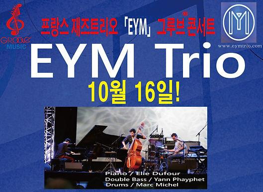 프랑스EYM Trio 내한 그루브콘서트(10월16일)