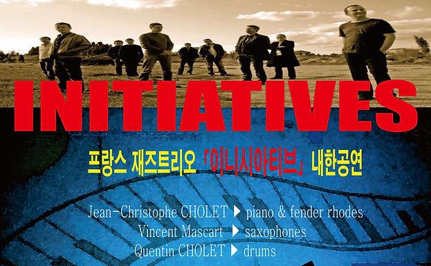 프랑스 재즈트리오 이니시아티브 내한 콘서트(Initiatives Concert)