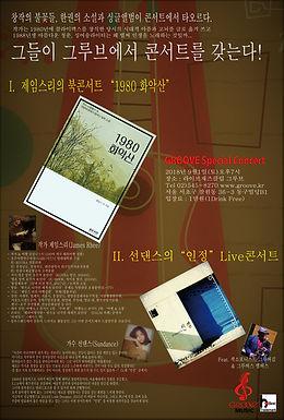그루브스페셜콘서트(제임스리 북콘서트&선댄스Live콘서트)