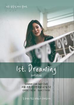 가수 한홍임 미니콘서트