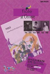 피올레(Fiole)그루브콘서트(8월24일)